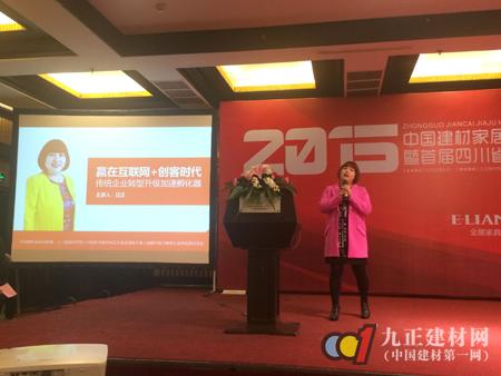 汪注导师引爆建材家居总裁高峰论坛