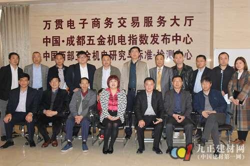 五金机电市场电商转型升级研讨会顺利召开