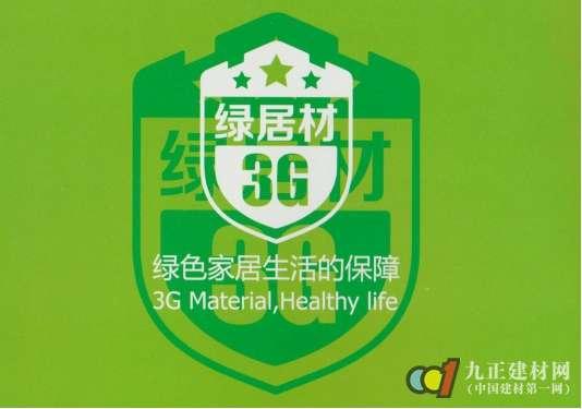 中国室内环保标准新草案孕育中 国内仅有几家有望达标