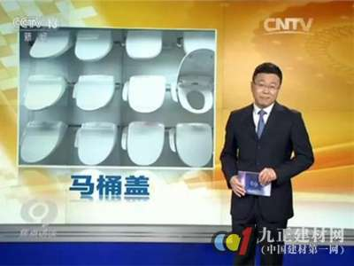 智能卫浴行业被央视焦点访谈了