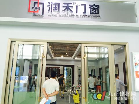 广汉市润禾门窗有限公司亮相成都建博会
