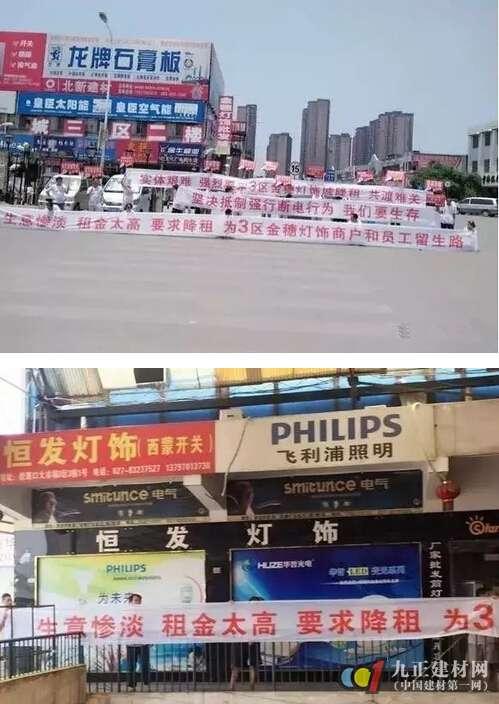 武汉一灯具市场再现商户集体拉横幅抵制涨租