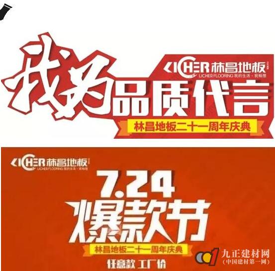 嗨爆你的七月,林昌7.24爆款节即将来临!