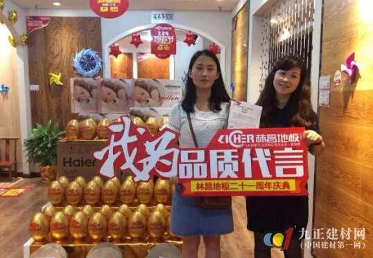 我为林昌品质代言,二十一年的努力为林昌赢得客户口碑