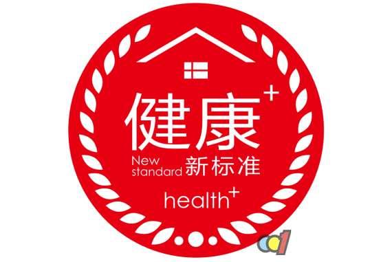 """翻 开三棵树的履历表,清晰地记录着三棵树对健康孜孜不倦的追求:三棵树作为倡导""""健康漆""""概念并全力推广的企业,多次发起""""中国鲜呼吸公益行"""",举办""""全国 空气质量关注活动""""等,通过健康理念,健康产品,呼吁人们像关注食品健康一样,关注空气健康等等。作为中国涂料健康的领跑者,三棵树一直保持着对健康近乎 偏执的追求。为此三棵树近来又启动了标准更为严苛的""""健康+""""战略,从""""健康""""到&ldquo"""
