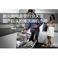 家电品牌抢滩洗碗机 市场增幅逾七成