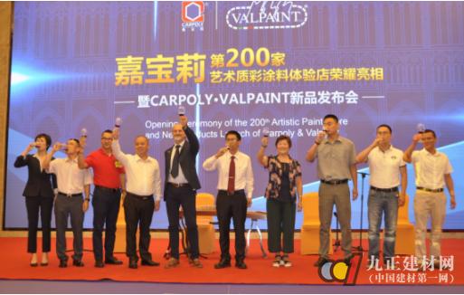 嘉宝莉·VALPAINT战略合作发布会成功举办
