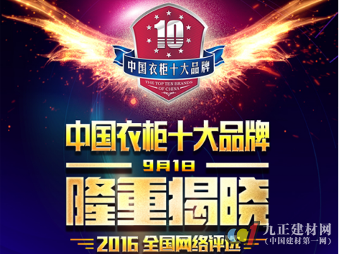2016年中国衣柜十大品牌权威发布