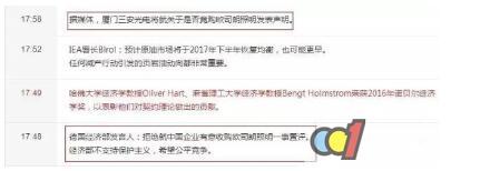 三安澄清拟购欧司朗事件 网友调侃不断