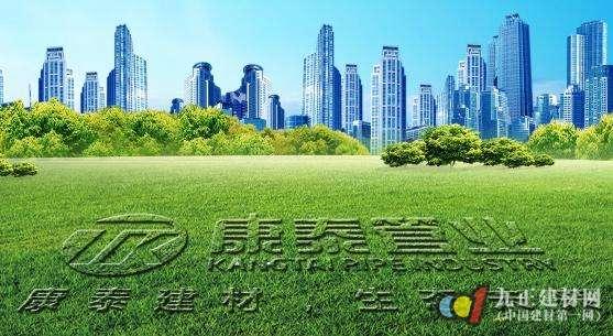 康泰塑胶:弘扬企业文化,促进生态社会建设