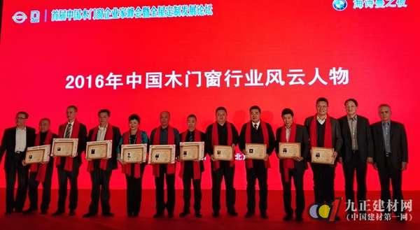 川派木门企业亮相中国木门窗企业家峰会