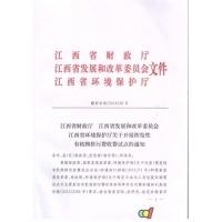 江西成为全国第16个试点征收VOCs排污费的省份