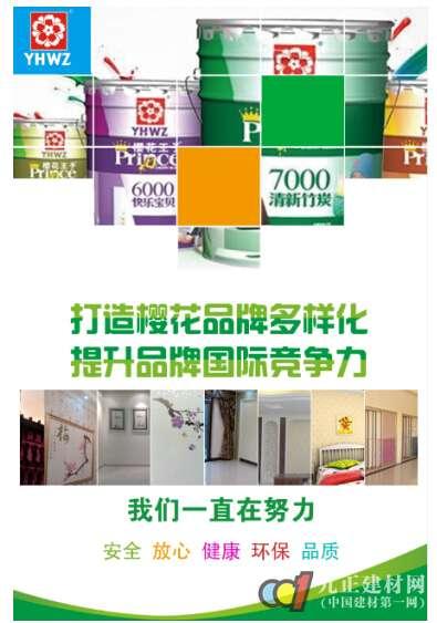 不断丰富涂料类型 广东樱花涂料扩展国内市场