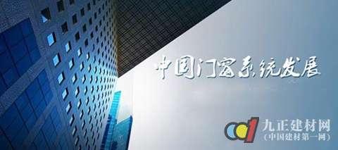 解读:系统门窗在中国的发展之路