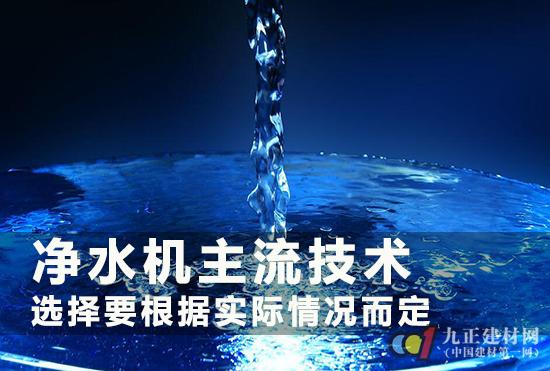 净水机主流技术 选择要根据实际情况而定
