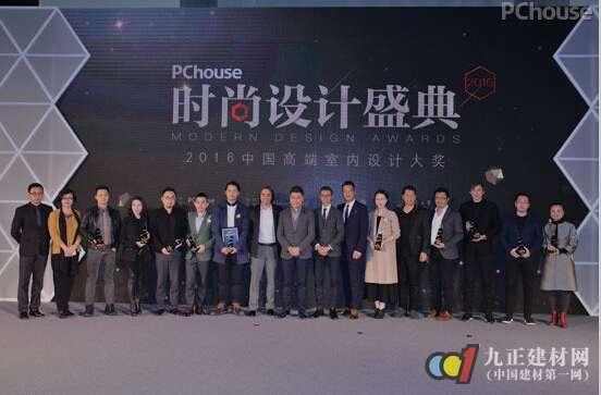 2016PChouse时尚设计盛典颁奖礼星耀花城