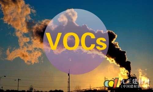"""""""十三五""""环境保护规划对VOCs做出具体规定"""