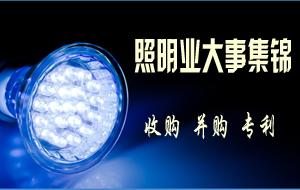 照明行业近期大事集锦