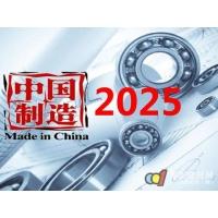 """深化""""中国制造2025"""""""