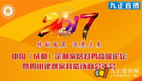 2017中国(成都)定制家居趋势高峰论坛