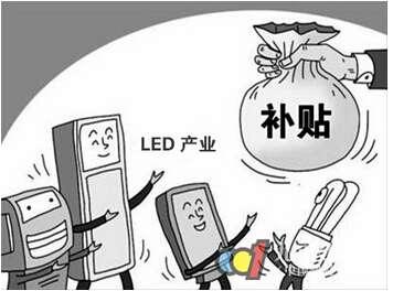 2016年LED行业谁将是补贴之王?