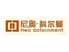 成都尼奥科尔曼定制家具品牌招商(西南区)