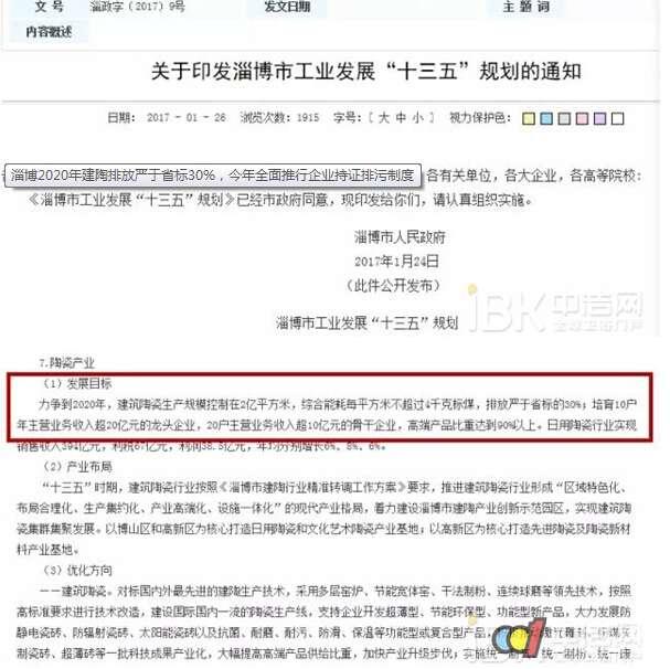 淄博2020年建陶排放严于省标30%