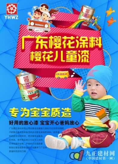 儿童漆成为企业发展重点 广东樱花创建行业领先品牌