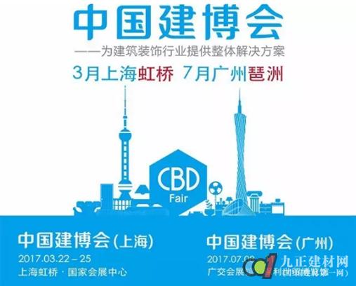 新媒体助力展会升级 中国建博会(上海)和九正建材网启动战略合作