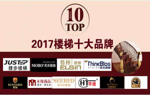 2017最受消费者关注的楼梯十大品牌