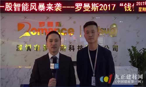 中国建博会(上海)系列活动之【大牌驾到】:对话罗曼斯总经理王伟志