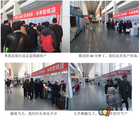 秀我家: 2017年3月北京墙纸墙布展行业趋势解读