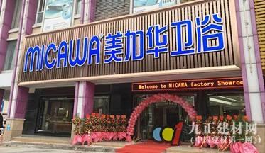 美加华卫浴佛山旗舰店盛大开业,质量实力双保障