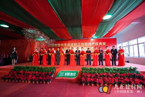 """三棵树四川生态工业园投产庆典暨""""绿标行动""""启动仪式隆重举行"""