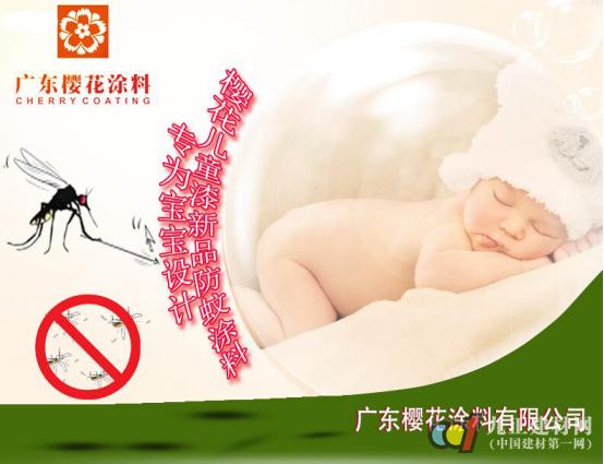 廣東櫻花涂料新品防蚊涂料助您度過一個沒有蚊蟲騷擾的夏天