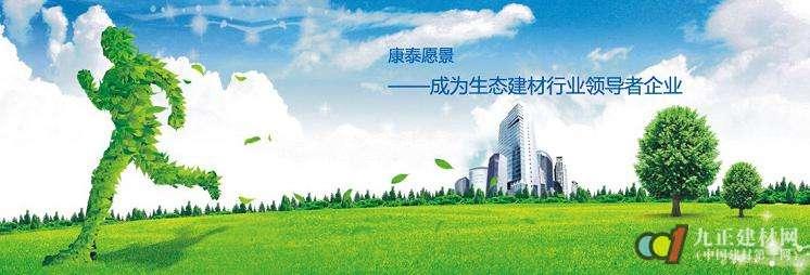 康泰塑胶正走在成为生态建材行业领导者的道路上