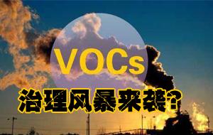涂料行业VOCs治理风暴来袭?