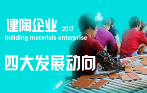 2017年建陶企业四大发展动向分析