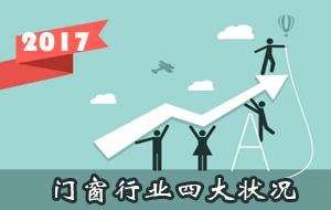 2017门窗行业四大状况