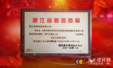 """热烈祝贺浙江科恩电器荣获""""浙江省著名商标""""称号"""