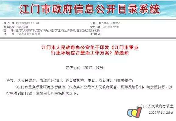 广东恩平28条生产线被查封拆除 占总量三成以上