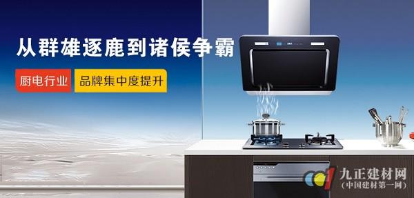 诸侯争霸 厨电行业品牌集中度提升
