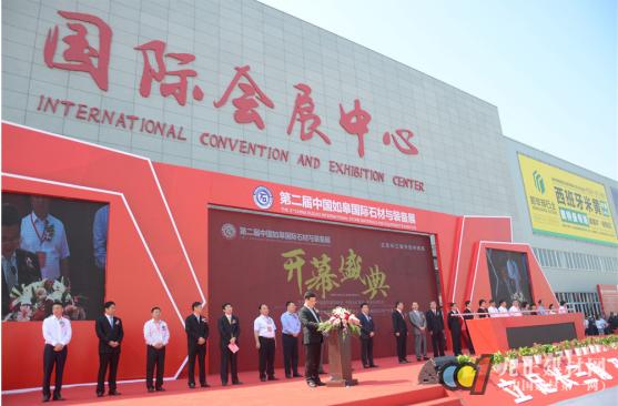 第二届中国如皋国际石材与装备展5月18日隆重开幕
