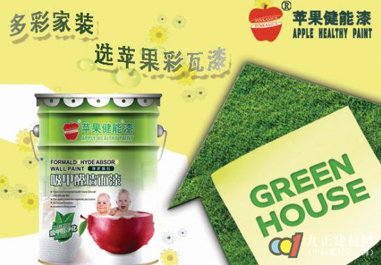 广东环保涂料彩瓦漆装修 家装户外领先产品