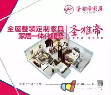 圣雅帝(3C21)亮相18届成都家具展