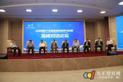 2017中国•德式定制家具节盛大开幕