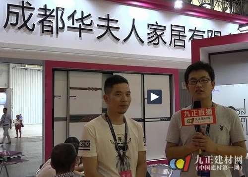 华夫人(4C01)亮相第18届成都家具展定制家居馆
