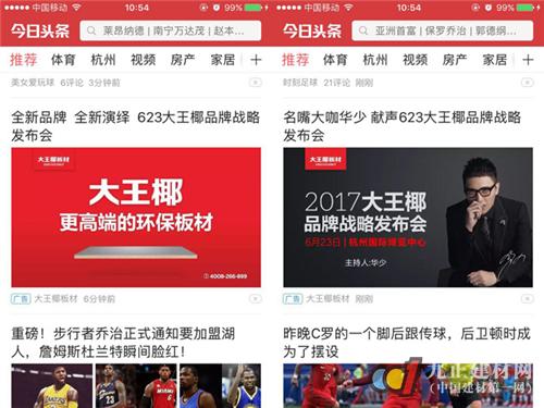 今日资讯_今日头条app广告投放
