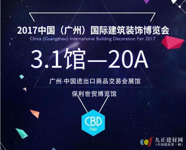 安防也在智能化 2017中国建博会(广州)等你来体验