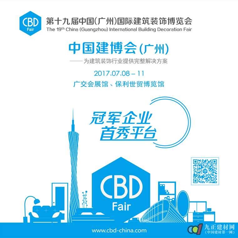 """2017中国(广州)国际建筑装饰博览会""""史上最强攻略"""""""